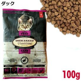 オーブンベークド 成猫用 グレインフリー ダック 100g ドライフード (97781)【ポイント10倍】
