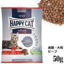 HAPPY CAT ハッピーキャット ドライフード スプリーム 成猫用 アダルトフォアアルペン - リンド ビーフ サンプル 50g (80063)
