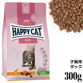 HAPPY CAT ハッピーキャット ドライフード センシティブ グレインフリー ジュニア (13693) 300g (生後4ヶ月〜の子猫用)
