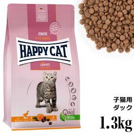 HAPPY CAT ハッピーキャット ドライフード センシティブ グレインフリー ジュニア (13716) 1.4kg (生後4ヶ月〜の子猫用)