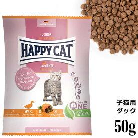 HAPPY CAT ハッピーキャット 子猫用 ジュニア ファームダック (平飼いの鴨 / 穀物不使用) 50g (40002) サンプル ドライフード