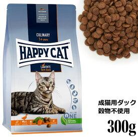 HAPPY CAT ハッピーキャット カリナリー 成猫用 ファームダック(平飼いの鴨/穀物不使用) 300g (40378) ドライフード
