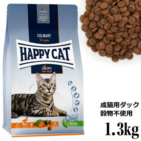 HAPPY CAT ハッピーキャット カリナリー 成猫用 ファームダック(平飼いの鴨/穀物不使用) 1.3kg (40392) ドライフード
