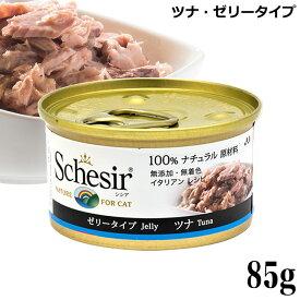 シシア キャット ツナ ゼリータイプ 85g 成猫用 C135【ポイント10倍】