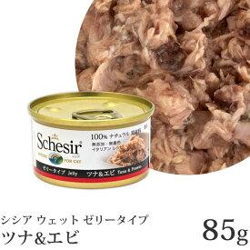 シシア キャット ツナ&エビ ゼリータイプ 85g缶 成猫用 C138【ポイント10倍】