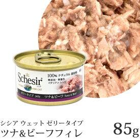 シシア キャット ツナ&ビーフフィレ ゼリータイプ 85g 成猫用 C141【ポイント10倍】