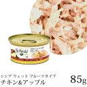 シシア キャット チキンフィレ&アップル フルーツタイプ 75g 成猫用 C352 【猫缶 キャットフード ウェット プレミア…