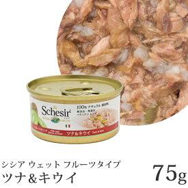 シシア キャット ツナ&キウイ フルーツタイプ 75g 成猫用 C355【ポイント10倍】
