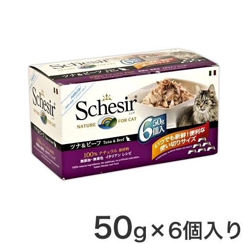 シシア キャット ツナ&ビーフフィレ ゼリータイプ マルチパック 50g缶×6個 成猫用 C106【ポイント10倍】