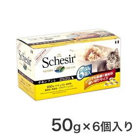 シシア キャット チキンフィレ マルチパック 50g缶×6個 成猫用 C112【ポイント10倍】
