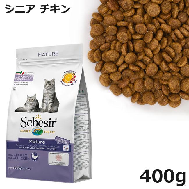 シシア キャット シニア チキン 400g 高齢猫用 C724 (60074)【ポイント10倍】