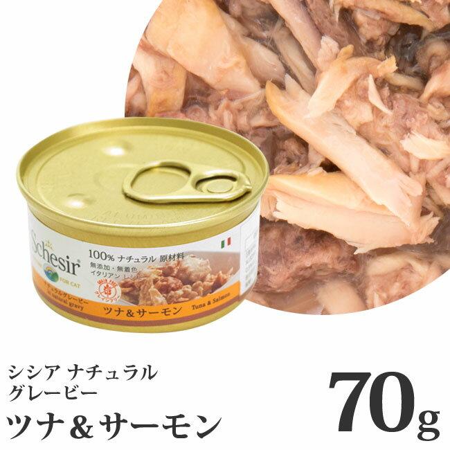シシア キャット ナチュラルグレービー ツナ&サーモン 70g 成猫用 C3001【ポイント10倍】
