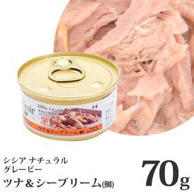 シシア キャット ナチュラルグレービー ツナ&シーブリーム(鯛) 70g 成猫用 C3003【ポイント10倍】