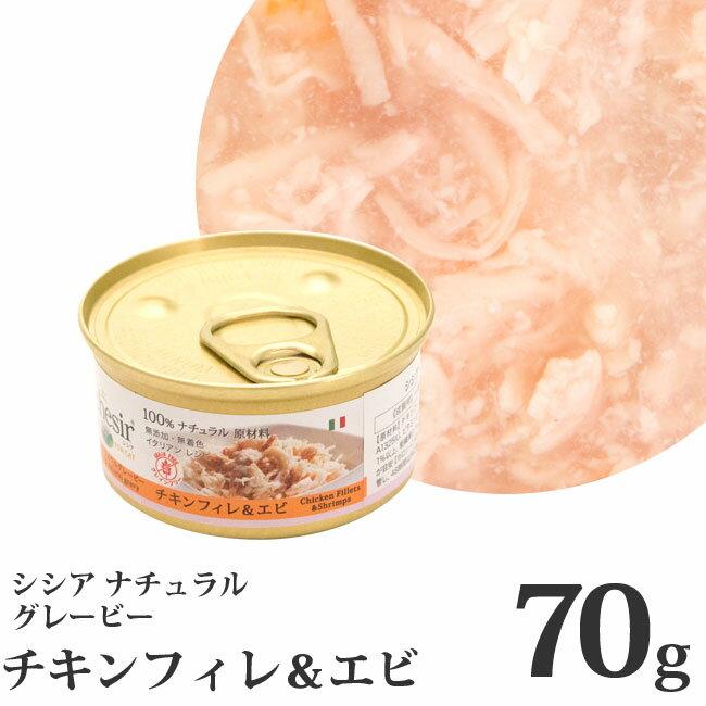 シシア キャット ナチュラルグレービー チキンフィレ&エビ 70g 成猫用 C3007【ポイント10倍】
