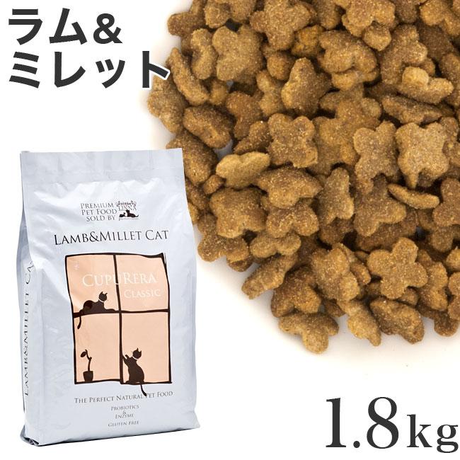 クプレラ クラシック ラム&ミレット・キャット 1.8kg (0244)