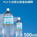 【Acqua Pura (あくあぷーら) 〜アクアプーラ ミネラル等を含まない「純水」原材料は、海洋深層水 500ml】