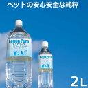 【Acqua Pura (あくあぷーら) 〜アクアプーラ ミネラル等を含まない「純水」原材料は、海洋深層水 2L】
