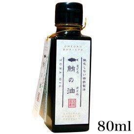 国産 酸化しない特許製法 鮪の油 (マグロのオイル) 猫用 80mL (65056) 【ねこ サプリメント 無添加】