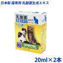 コスモスラクト 猫用 乳酸菌生成エキス 40ml(20ml×2) (11408)