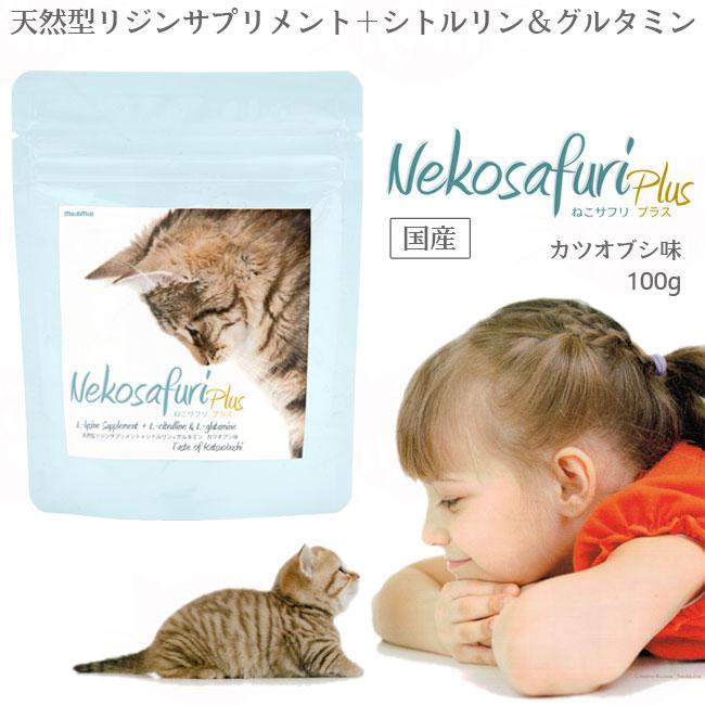 ねこサフリプラス 100g【L-リジン配合猫用サプリメント】 (62111)