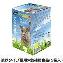 Viyo ビタミンドリンク ビオ 猫用 (5袋入) (27154) 【液状猫用栄養補助食品】