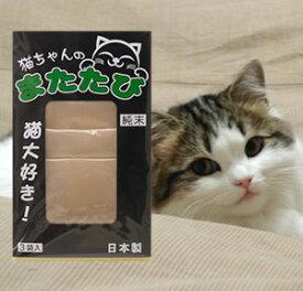 【猫ちゃんのまたたび〜反応抜群!!0.5g×3袋入り】