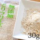 ペッツルート 無添加とりフリーズ 粉末タイプ 30g (9490)