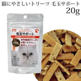 ヴォイス 猫にやさしいトリーツ 毛玉サポート 20g 猫用おやつ (21237)
