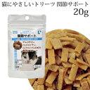 ヴォイス 猫にやさしいトリーツ 関節サポート 20g 【猫用 おやつ】 (21251)