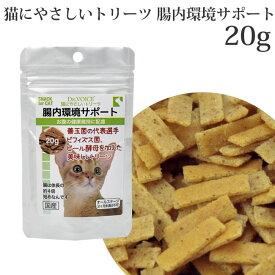 ヴォイス 猫にやさしいトリーツ 腸内環境サポート 20g 猫用おやつ (21268)