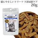 ヴォイス 猫にやさしいトリーツ 下部尿路ケア 20g 【猫用 おやつ】 (21220)