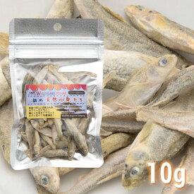 ミラクルトリーツ 淡水魚フリーズドライ 湖の天然小魚たち 10g (31016)