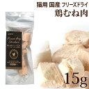 【国産】ホワイトフォックス 鶏むね肉 フリーズドライ ダイスカット 猫 お試しプチサイズ 15g (70786)