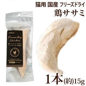 【国産】ホワイトフォックス 鶏ささみ フリーズドライ 猫 お試しプチサイズ 1本(約15g) (70762)