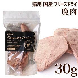 ホワイトフォックス 鹿肉のフリーズドライ 犬・猫用 30g (70533)