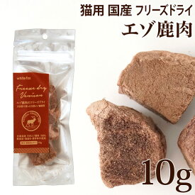 【国産】ホワイトフォックス エゾ鹿肉 フリーズドライ ダイスカット 猫 お試しプチサイズ 10g (70793)