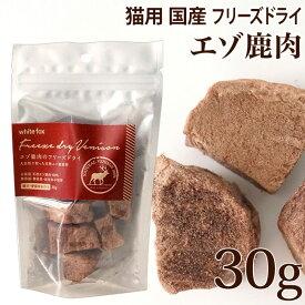 ホワイトフォックス エゾ鹿肉のフリーズドライ 犬・猫用 30g (70670)