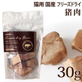 ホワイトフォックス 猪肉のフリーズドライ 犬・猫用 30g (70694)
