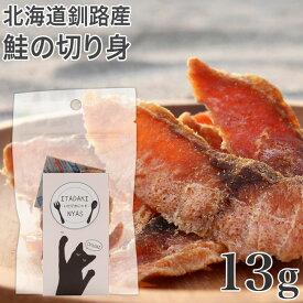 いただきにゃす 鮭の切り身 13g 猫用おやつ トッピングに (68606)