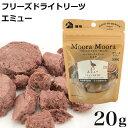 ムーラムーラ トリーツ キャット エミュー 20g Moora Moora (92029)