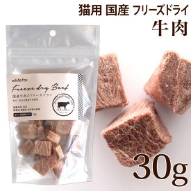【国産】ホワイトフォックス 国産牛肉 フリーズドライ ダイスカット 猫 30g (70823)
