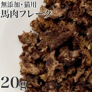 ベストパートナー 猫のおやつ 馬肉フレーク 20g (20567) 猫用トリーツ