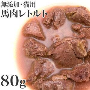 ベストパートナー 猫の惣菜 馬肉レトルト 80g (20178) 【猫用おやつ】