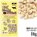ママクック フリーズドライのムネ肉スナギモミックス 猫用 20g (73545)