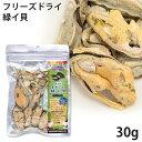 まるごと 緑イ貝 フリーズドライ 30g (32716) 【猫用サプリメント】