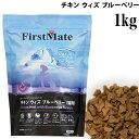 ファーストメイト チキン ウィズ ブルーベリー 1kg 猫 【グレインフリー ドライフード】 キャットフード (34365)