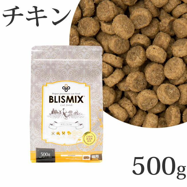 ブリスミックス 猫用 チキン 500g (60105) 【全年齢 全猫種 キャットフード ドライ】
