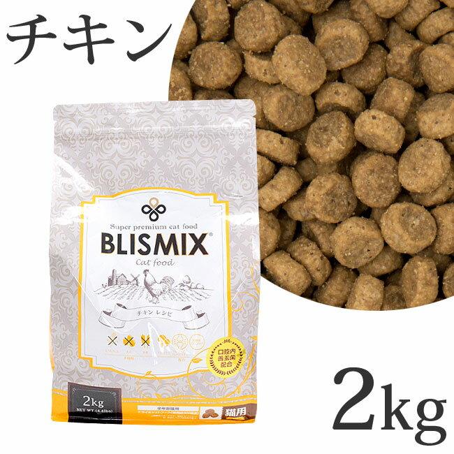 ブリスミックス 猫用 チキン 2kg (60129) 【全年齢 全猫種 キャットフード ドライ】