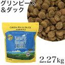 ナチュラルバランス グリーンピース&ダック キャットフード 2.27kg (04062)