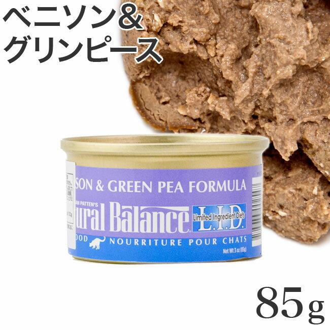 ナチュラルバランス ベニソン&グリーンピース キャット缶 85g (02547)